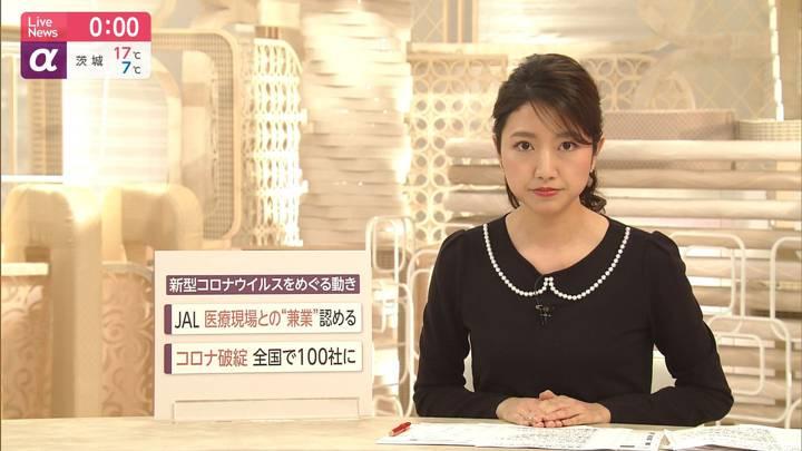 2020年04月27日三田友梨佳の画像16枚目