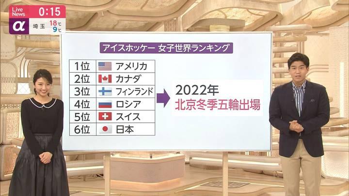 2020年04月27日三田友梨佳の画像26枚目