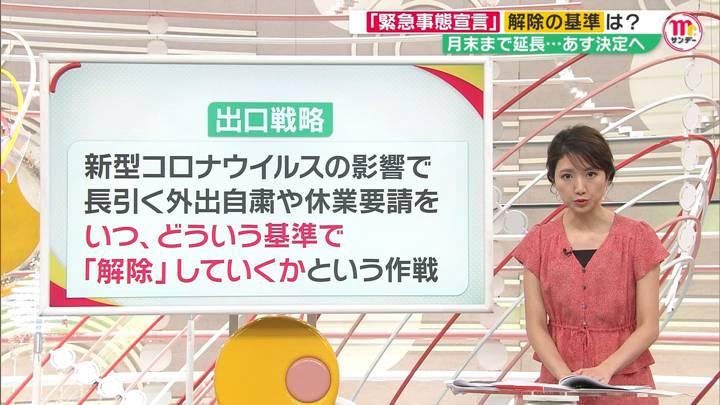 2020年05月03日三田友梨佳の画像09枚目