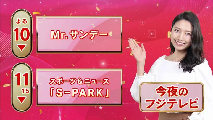 2020年05月03日三田友梨佳の画像15枚目