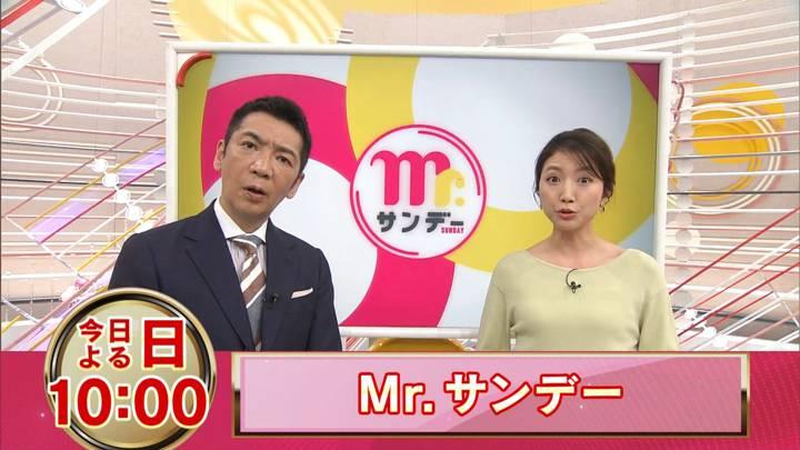2020年05月03日三田友梨佳の画像19枚目