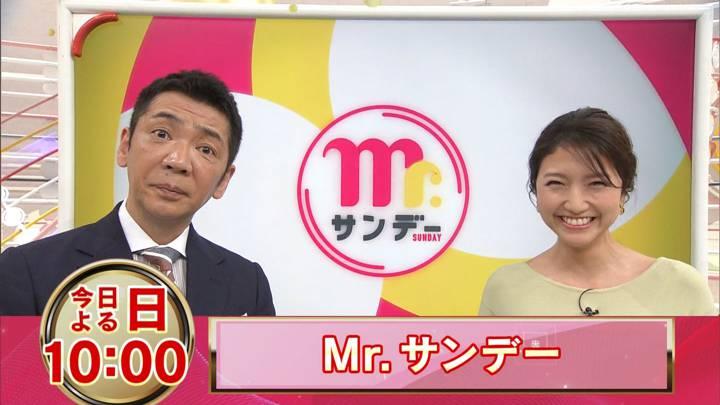 2020年05月03日三田友梨佳の画像20枚目