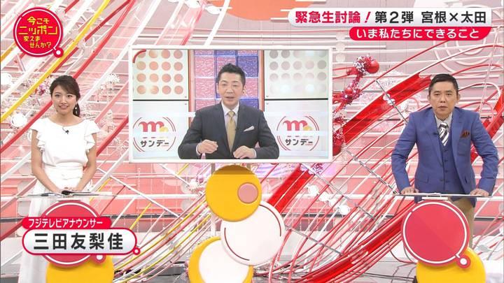 2020年05月10日三田友梨佳の画像01枚目