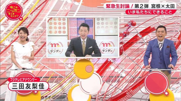 2020年05月10日三田友梨佳の画像02枚目