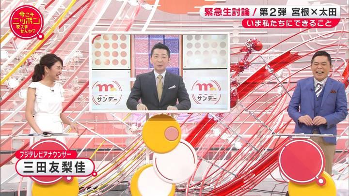 2020年05月10日三田友梨佳の画像03枚目