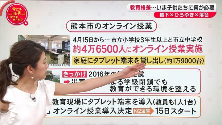 2020年05月10日三田友梨佳の画像13枚目