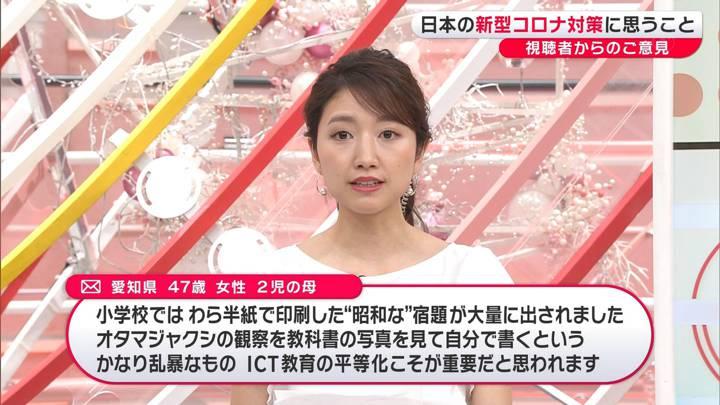 2020年05月10日三田友梨佳の画像14枚目