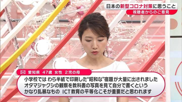 2020年05月10日三田友梨佳の画像15枚目