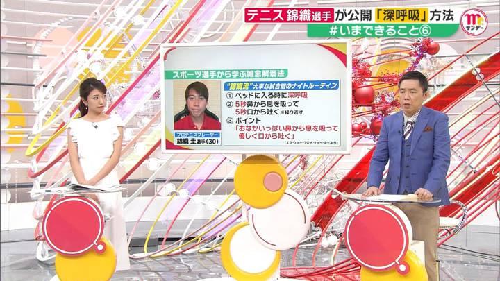 2020年05月10日三田友梨佳の画像25枚目
