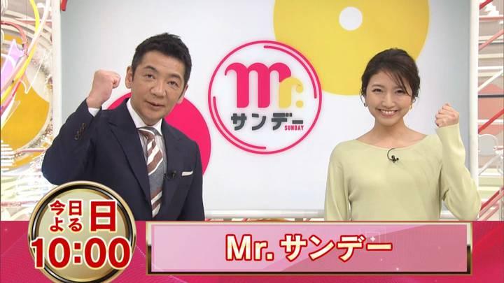 2020年05月10日三田友梨佳の画像27枚目