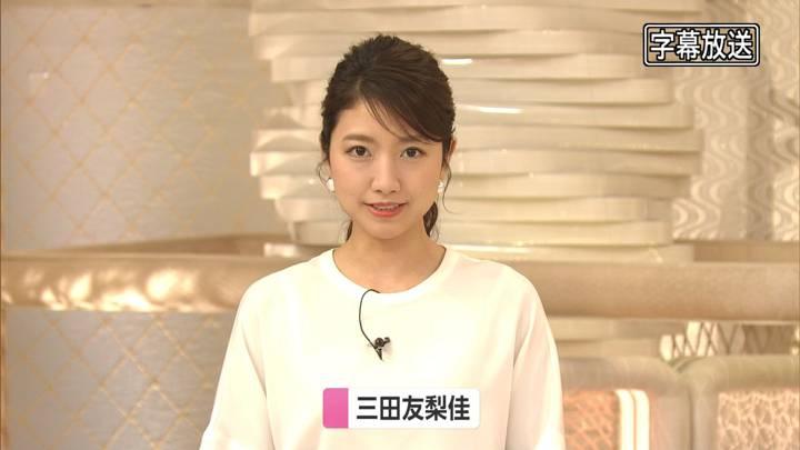 2020年05月12日三田友梨佳の画像06枚目