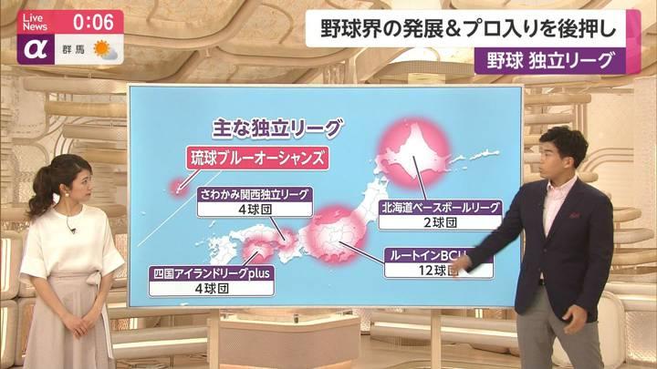 2020年05月12日三田友梨佳の画像22枚目