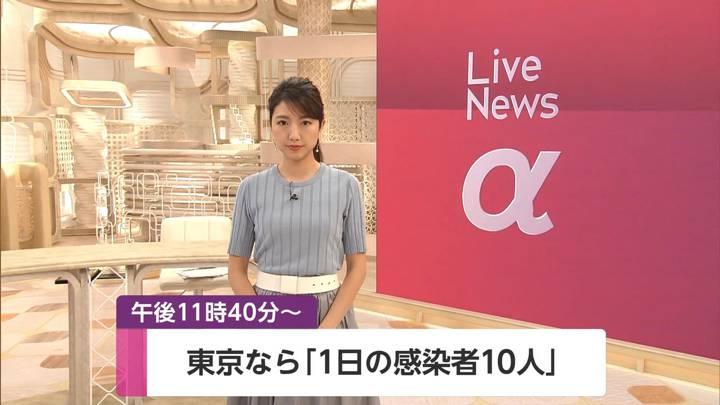2020年05月13日三田友梨佳の画像01枚目