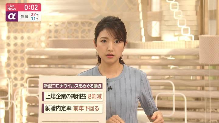 2020年05月13日三田友梨佳の画像19枚目