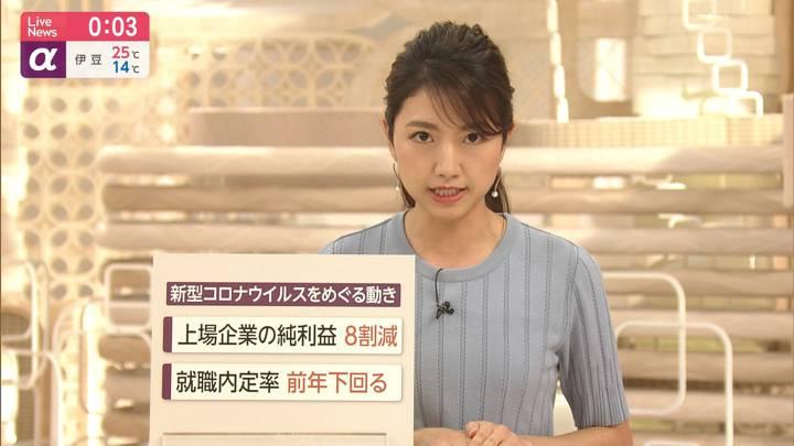 2020年05月13日三田友梨佳の画像20枚目