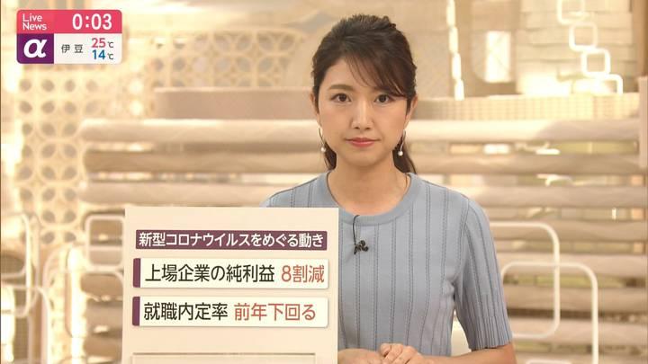 2020年05月13日三田友梨佳の画像21枚目
