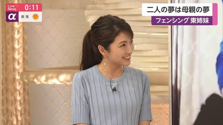 2020年05月13日三田友梨佳の画像23枚目