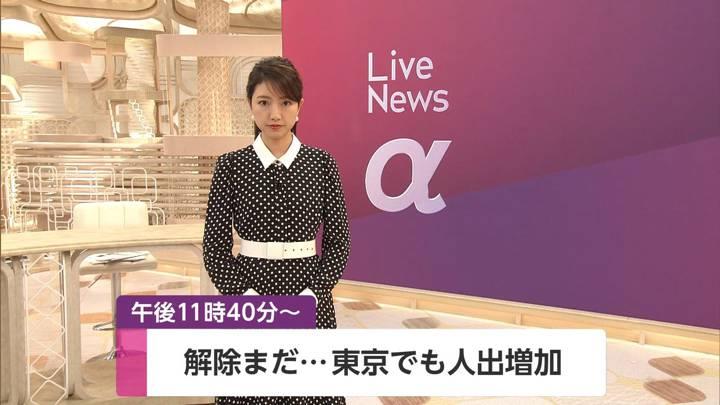 2020年05月18日三田友梨佳の画像01枚目