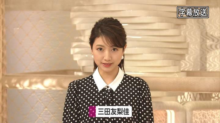 2020年05月18日三田友梨佳の画像06枚目