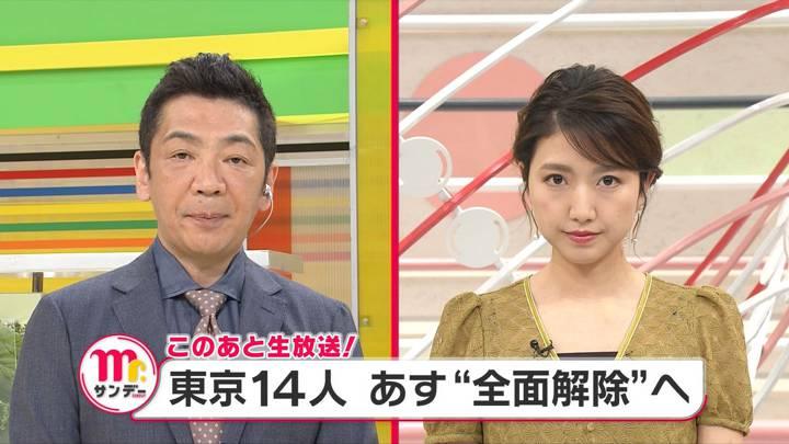 2020年05月24日三田友梨佳の画像01枚目