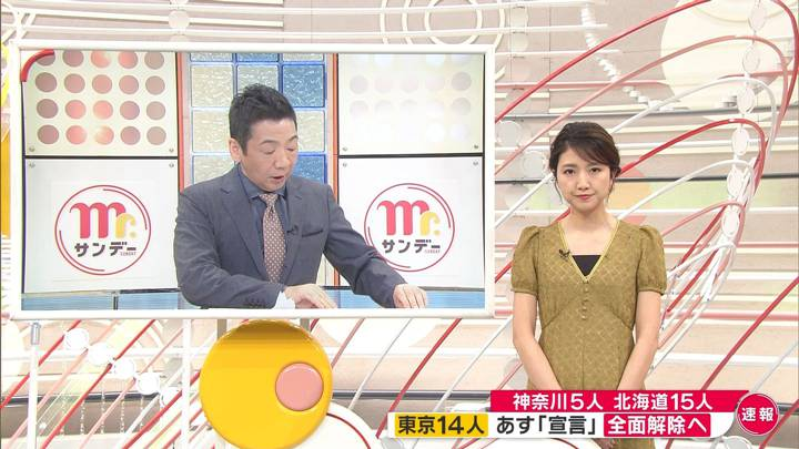 2020年05月24日三田友梨佳の画像03枚目
