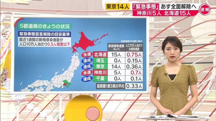 2020年05月24日三田友梨佳の画像04枚目