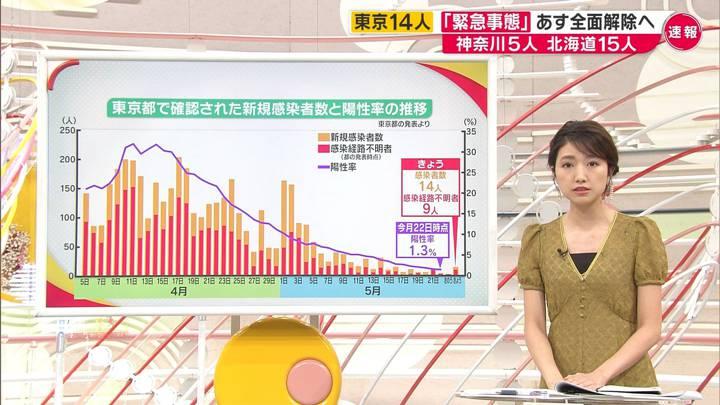 2020年05月24日三田友梨佳の画像09枚目