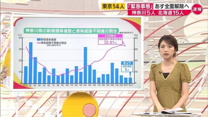 2020年05月24日三田友梨佳の画像11枚目