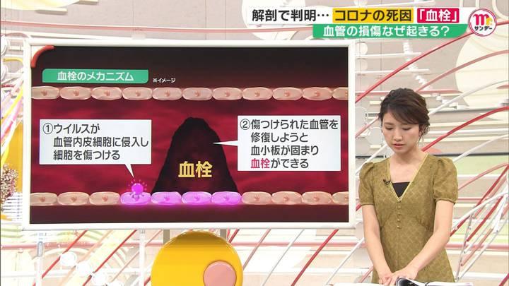 2020年05月24日三田友梨佳の画像15枚目