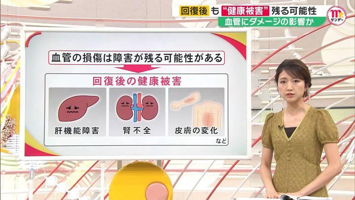 2020年05月24日三田友梨佳の画像18枚目