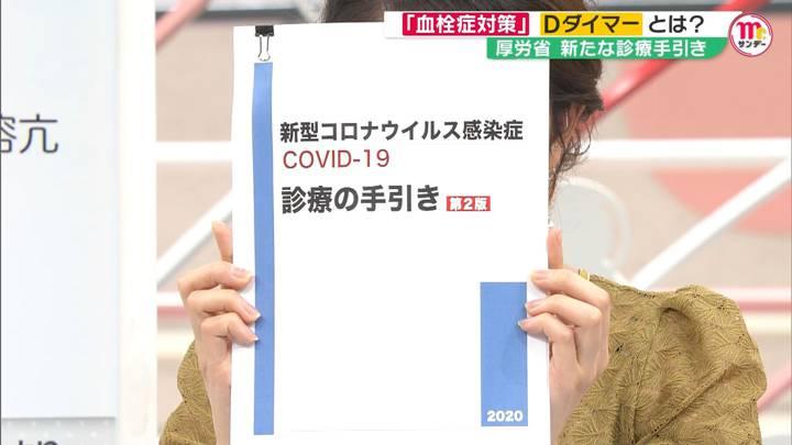 2020年05月24日三田友梨佳の画像19枚目