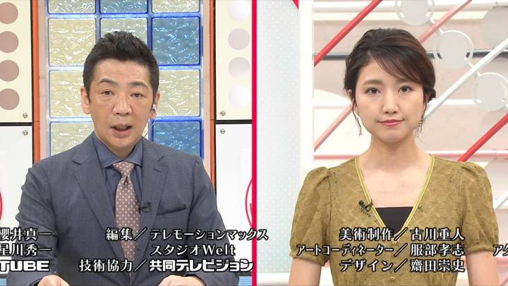 2020年05月24日三田友梨佳の画像27枚目