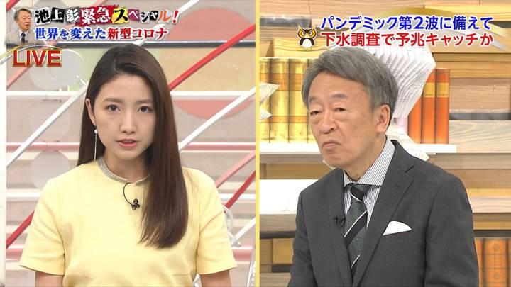 2020年05月31日三田友梨佳の画像02枚目