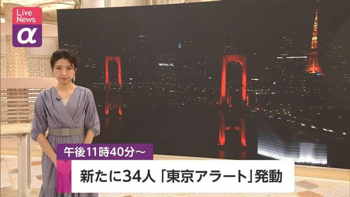 2020年06月02日三田友梨佳の画像01枚目