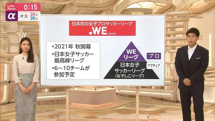 2020年06月03日三田友梨佳の画像23枚目