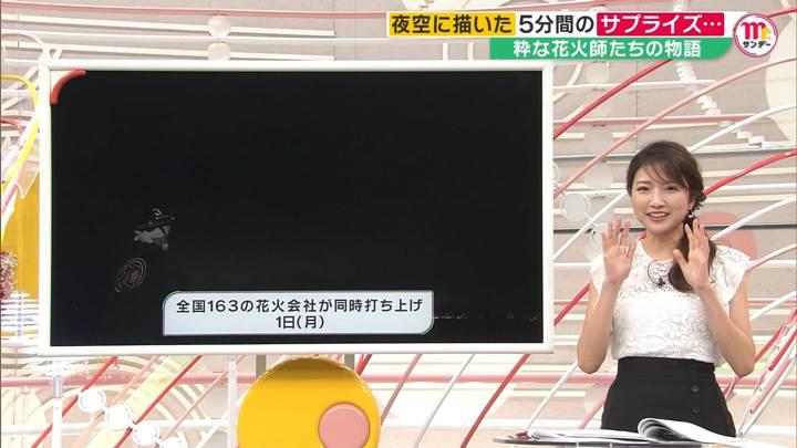 2020年06月07日三田友梨佳の画像18枚目