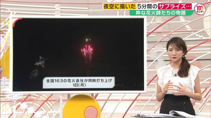 2020年06月07日三田友梨佳の画像19枚目
