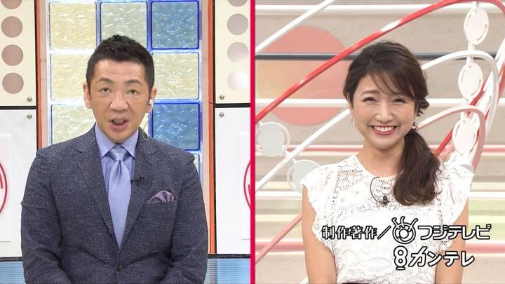 2020年06月07日三田友梨佳の画像25枚目