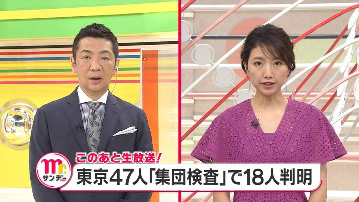 2020年06月14日三田友梨佳の画像01枚目