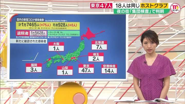 2020年06月14日三田友梨佳の画像06枚目