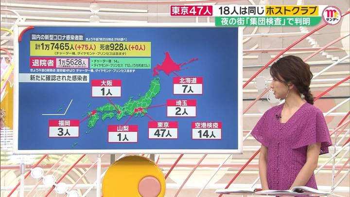 2020年06月14日三田友梨佳の画像07枚目