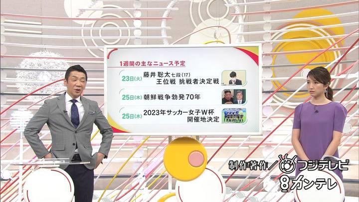2020年06月21日三田友梨佳の画像32枚目