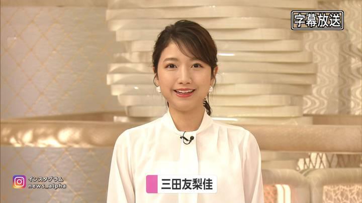 2020年06月23日三田友梨佳の画像04枚目