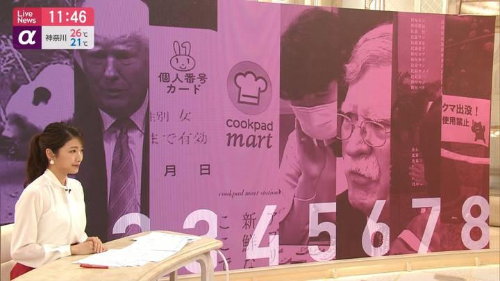 2020年06月23日三田友梨佳の画像10枚目