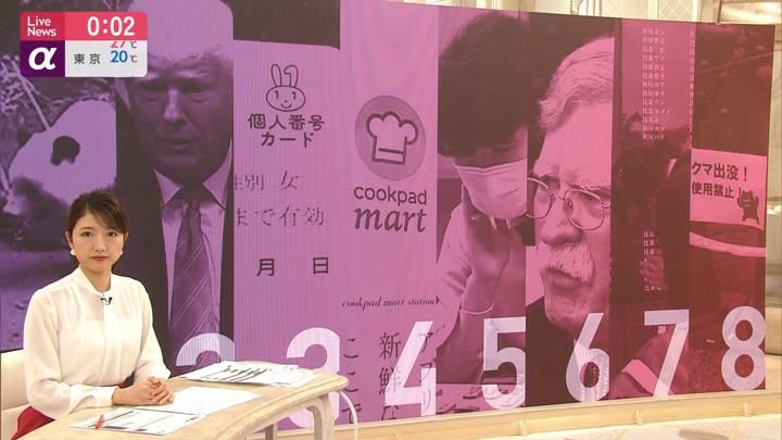 2020年06月23日三田友梨佳の画像20枚目