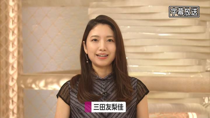 2020年06月25日三田友梨佳の画像06枚目