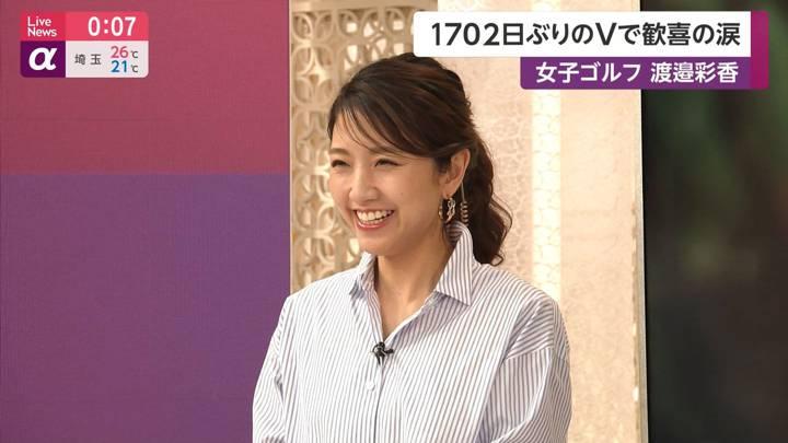 2020年06月29日三田友梨佳の画像27枚目