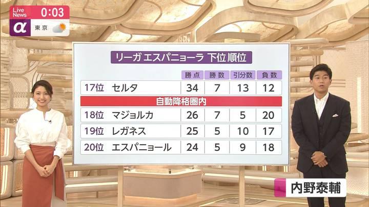 2020年07月01日三田友梨佳の画像27枚目