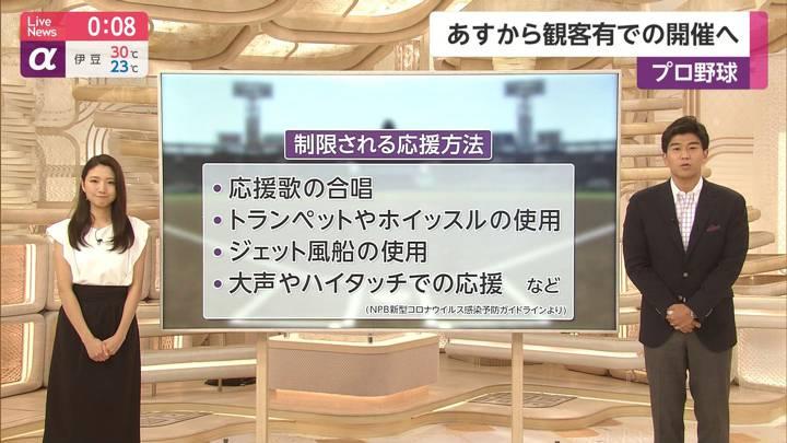 2020年07月09日三田友梨佳の画像29枚目