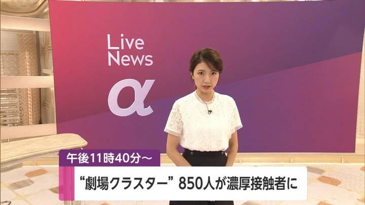 2020年07月13日三田友梨佳の画像01枚目